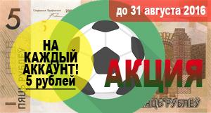 5 рублей за регистрацию!