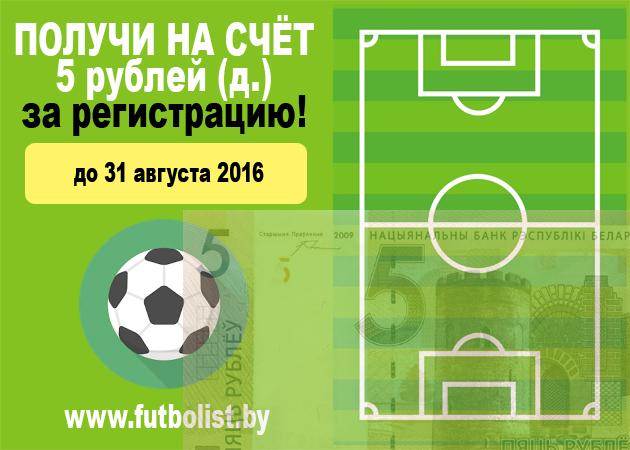 Акция для футболистов!