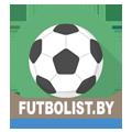 Futbolist.by - футбольная барахолка (БЕЛАРУСЬ)!
